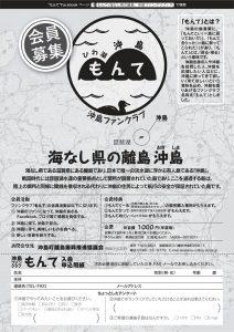 沖島ファンクラブ