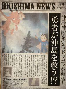 第3回沖島リアル冒険謎解き