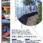 沖島お試し居住体験ツアー