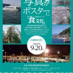 2017沖島フォトコンテスト「あなたの写真がポスターに」