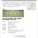 沖島謎解き冒険アドベンチャー開催