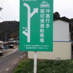 沖島の案内看板が新しく!