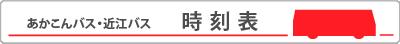 あかこんバス・近江バス 時刻表