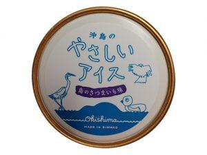 沖島のやさしいアイス