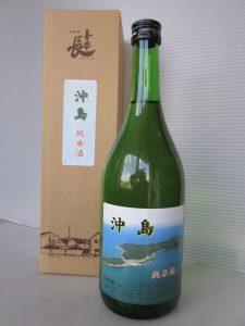 純米酒「沖島」