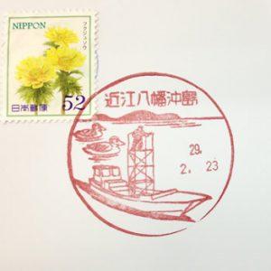 沖島郵便局風景印
