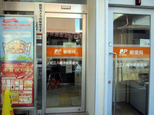 近江八幡沖島郵便局